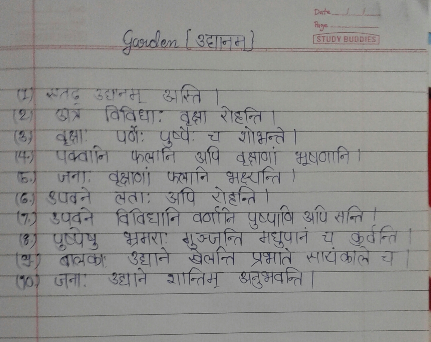 udyanam essay in sanskrit language