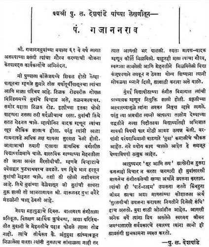 essay on my hobbies in marathi
