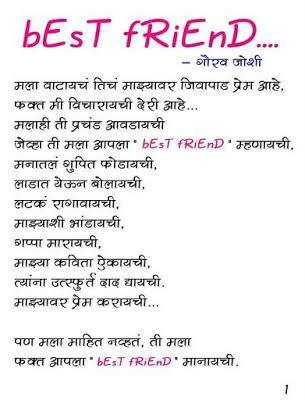 essay on my friend in marathi brainlyin