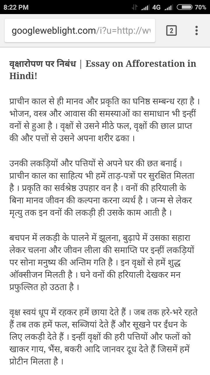 vriksharopan essay in hindi