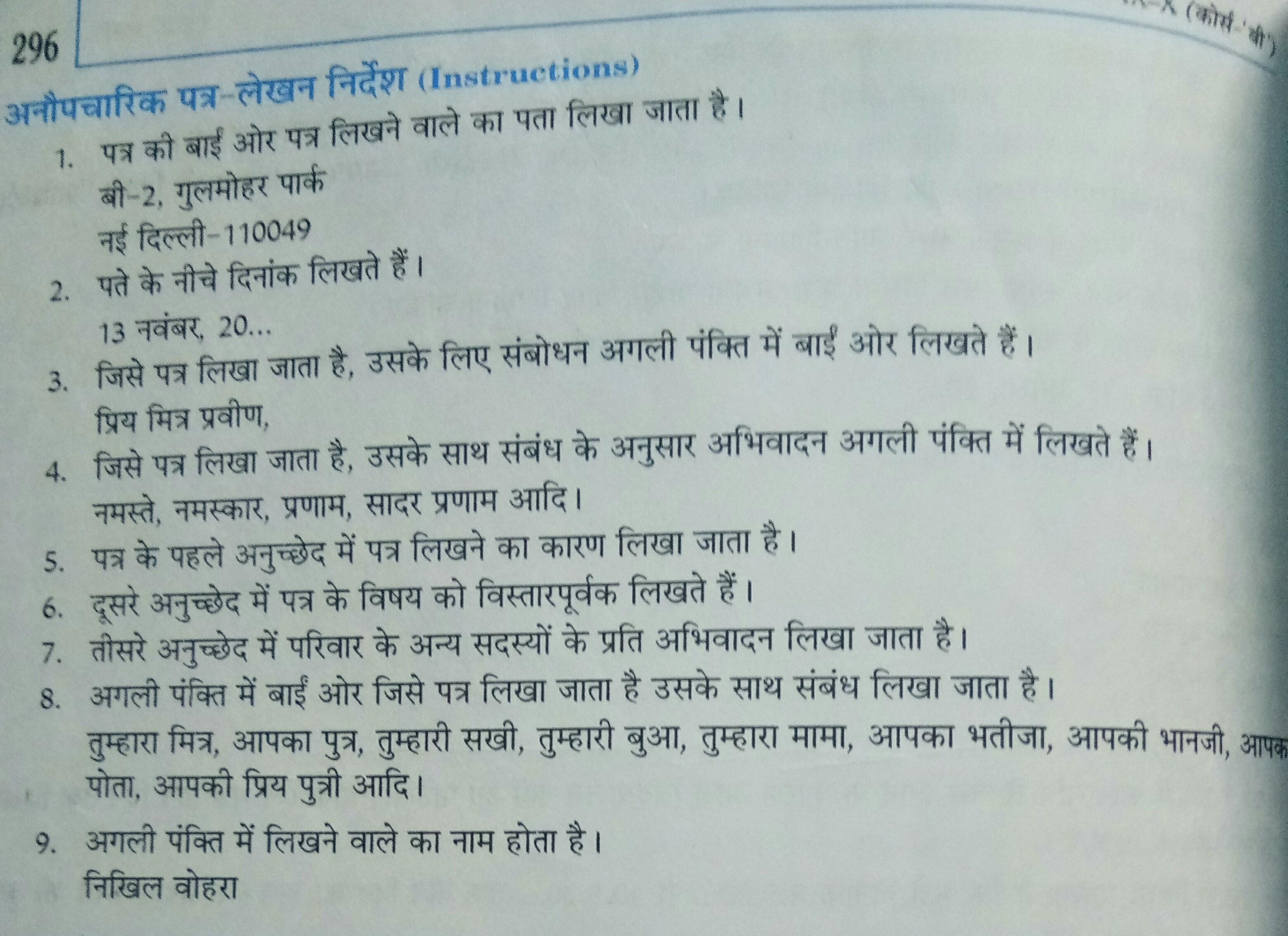Format of informal letter in hindi brainly download jpg altavistaventures Choice Image