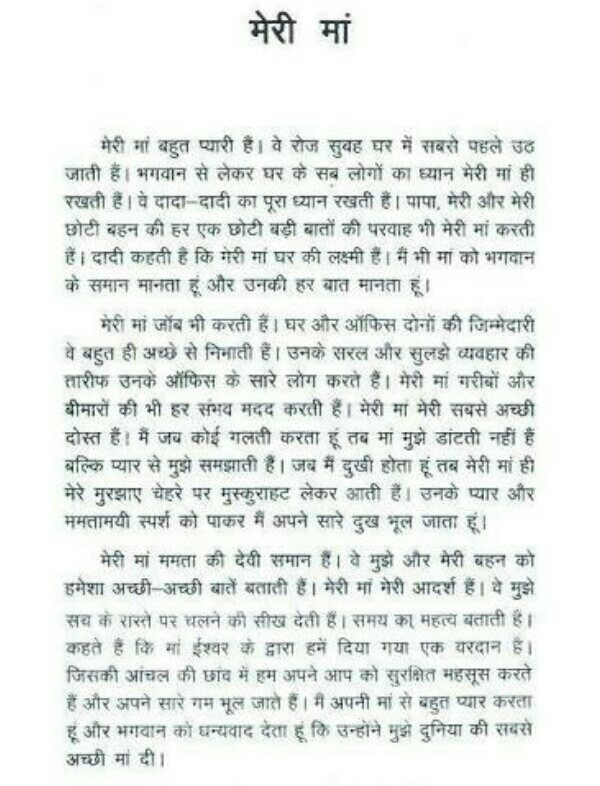 Words Essay On My Mother In Hindi  Brainlyin Download Jpg Example Essay Thesis also Thesis For Compare And Contrast Essay  English Essay Writer