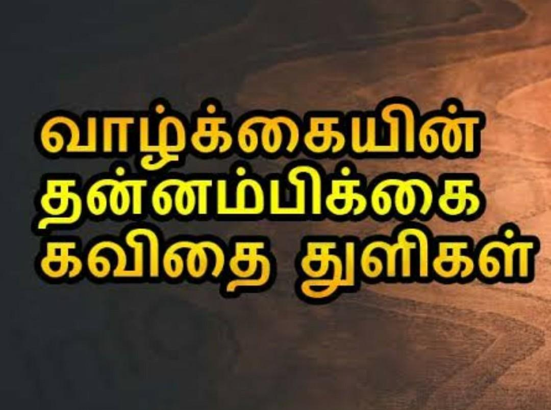 Life meaning in Tamil quotes - Brainly.in