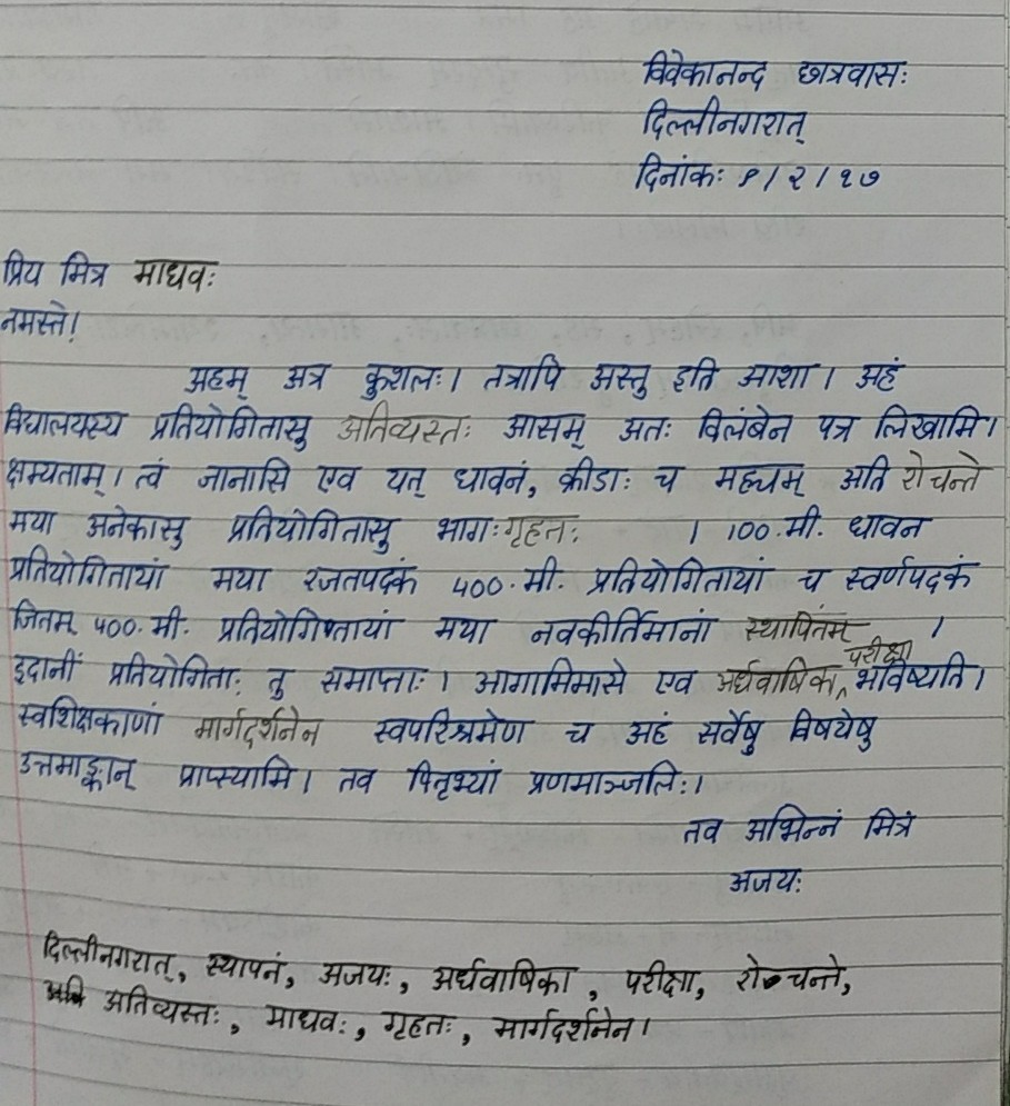 How To Write A Letter In Sanskrit Brainly In