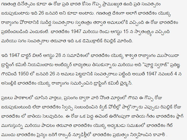 Apa Sample Essay Paper About Republic Day In Telugu English Extended Essay Topics also Example Of A Good Thesis Statement For An Essay Essay On Republic Day Of India In Telugu  Brainlyin Hamlet Essay Thesis
