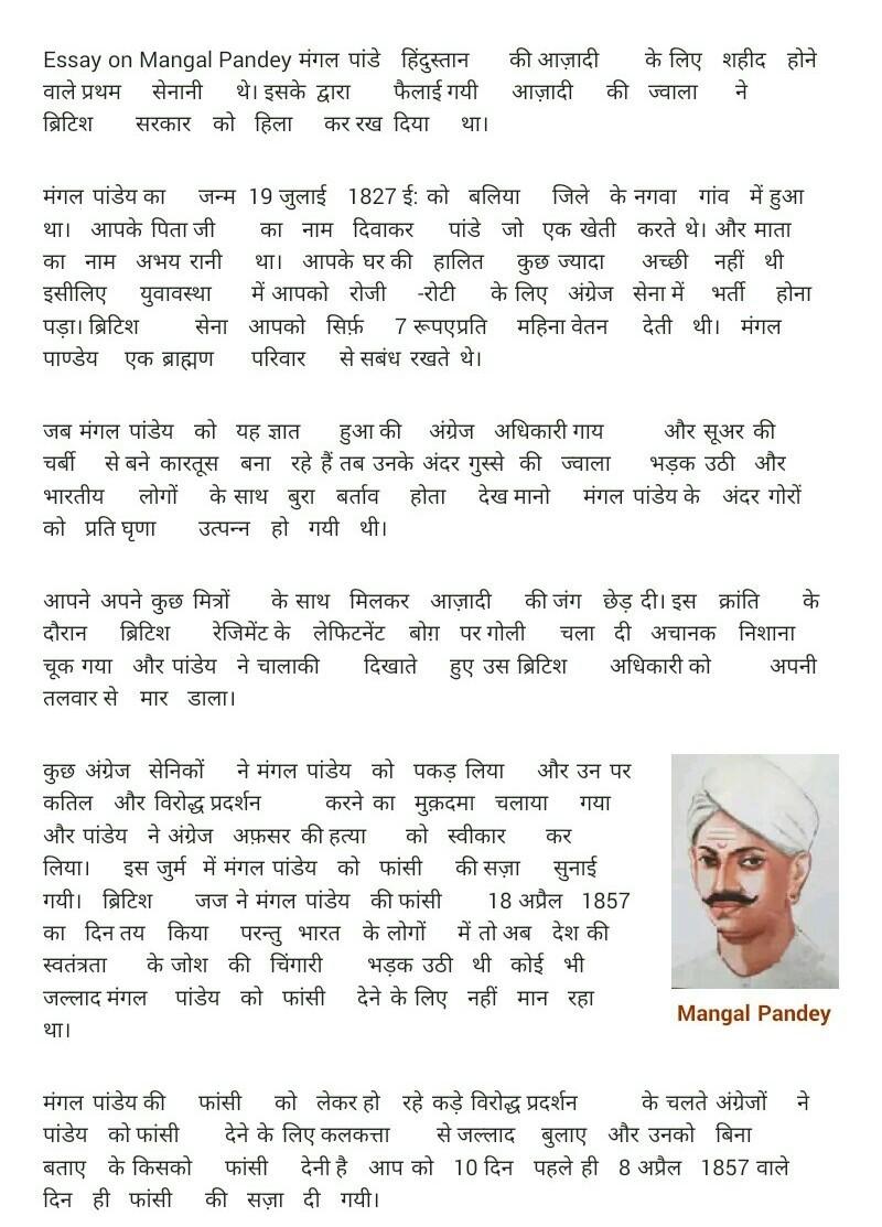 mangal pandey essay in gujarati language
