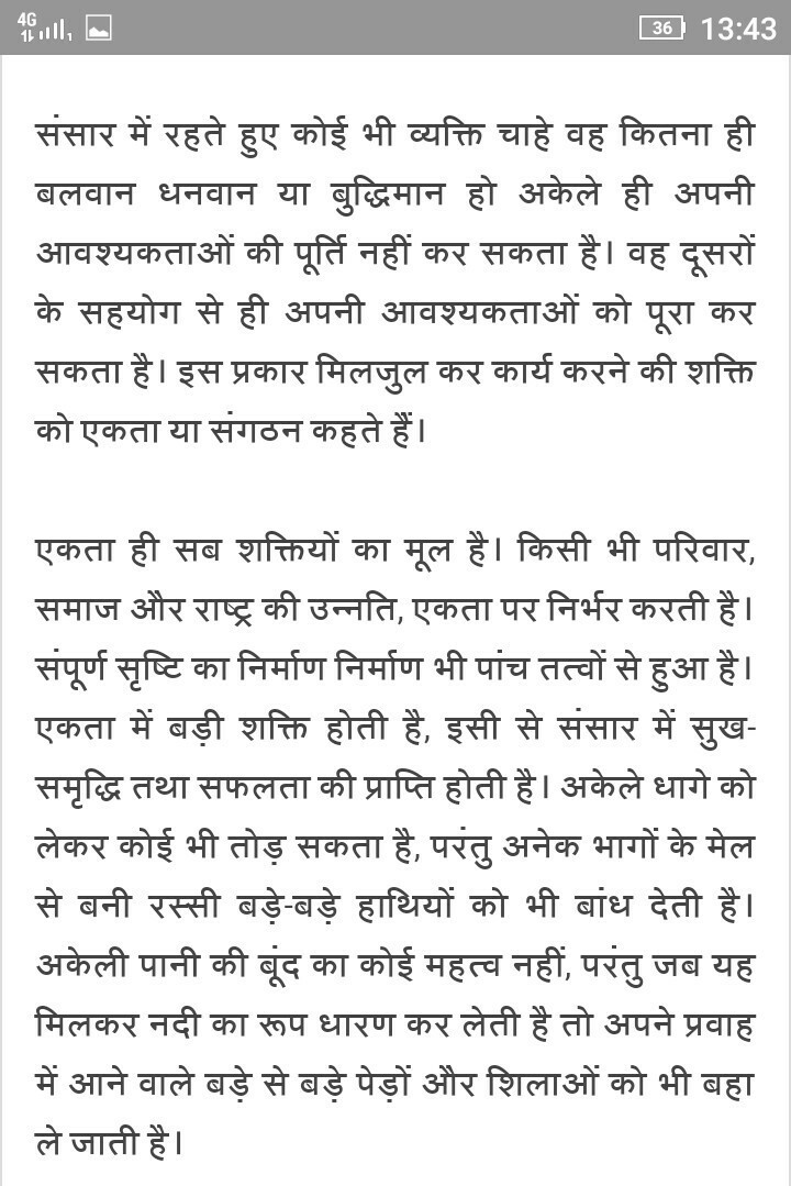 Ekta mein bal essay in hindi Long Best answer will be marked