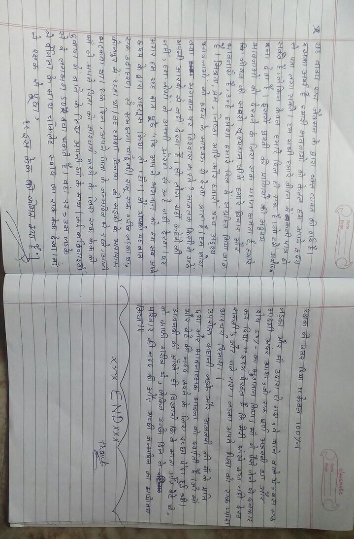 kabhi kabhi dil wodekh leta h jo aankh nhi dekh pati best essay in   jpg