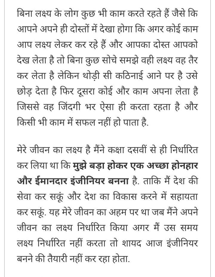 mere jeevan ka lakshya for class 5th