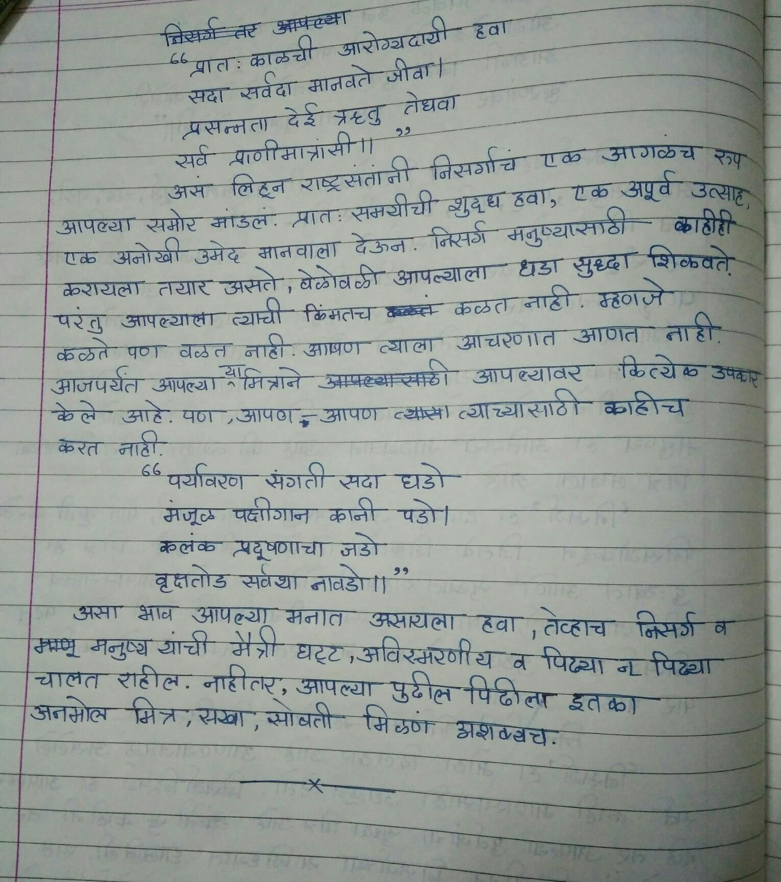 nisarg maza sobti essay in marathi - Brainly in