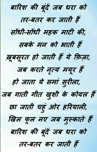 Image result for rain poem in hindi