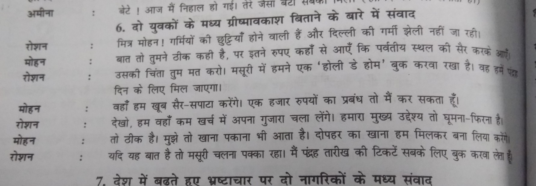 Samvad lekhan in hindi between two friends - Brainly in