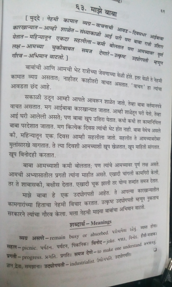 Essay in marathi on my father