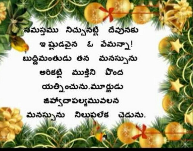Flowers Poems In Telugu - Flowers Healthy