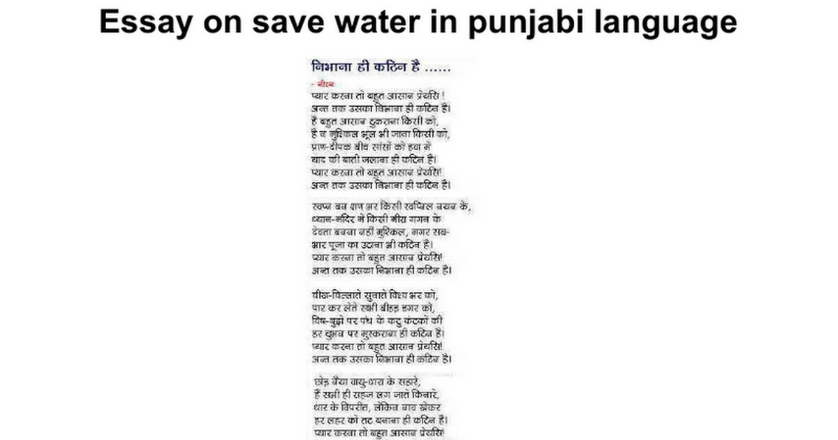 How To Save Water Essay  Romefontanacountryinncom How To Save Water Essay Importance Of Water In Punjabi Brainly In