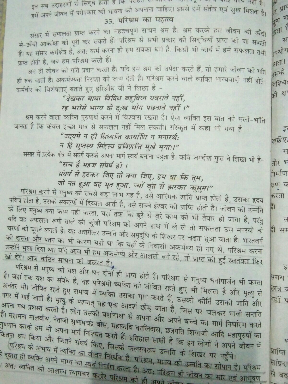 Hindi mein 5 page ka sulekh - Brainly in