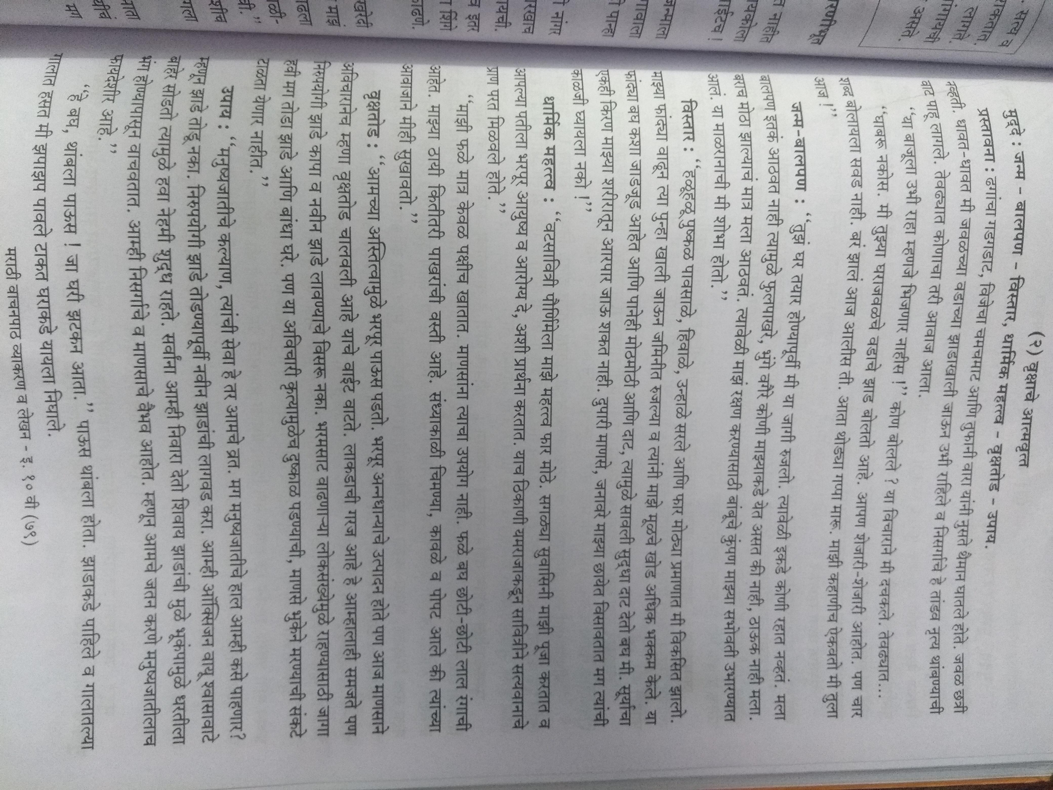 agrument essay