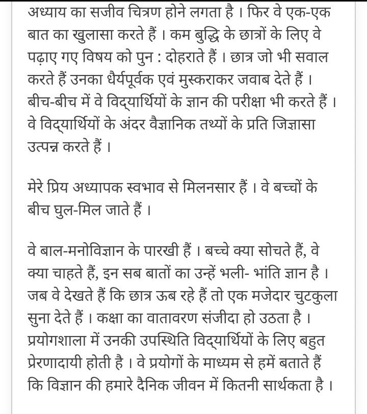 essay on mere Priya adhyapak in Hindi of class 7 - Brainly in
