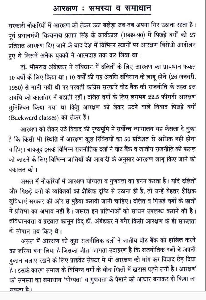 aarakshan vyavastha par nibandh