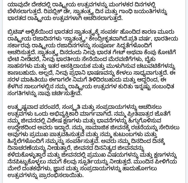 kannada essay on namma parisara