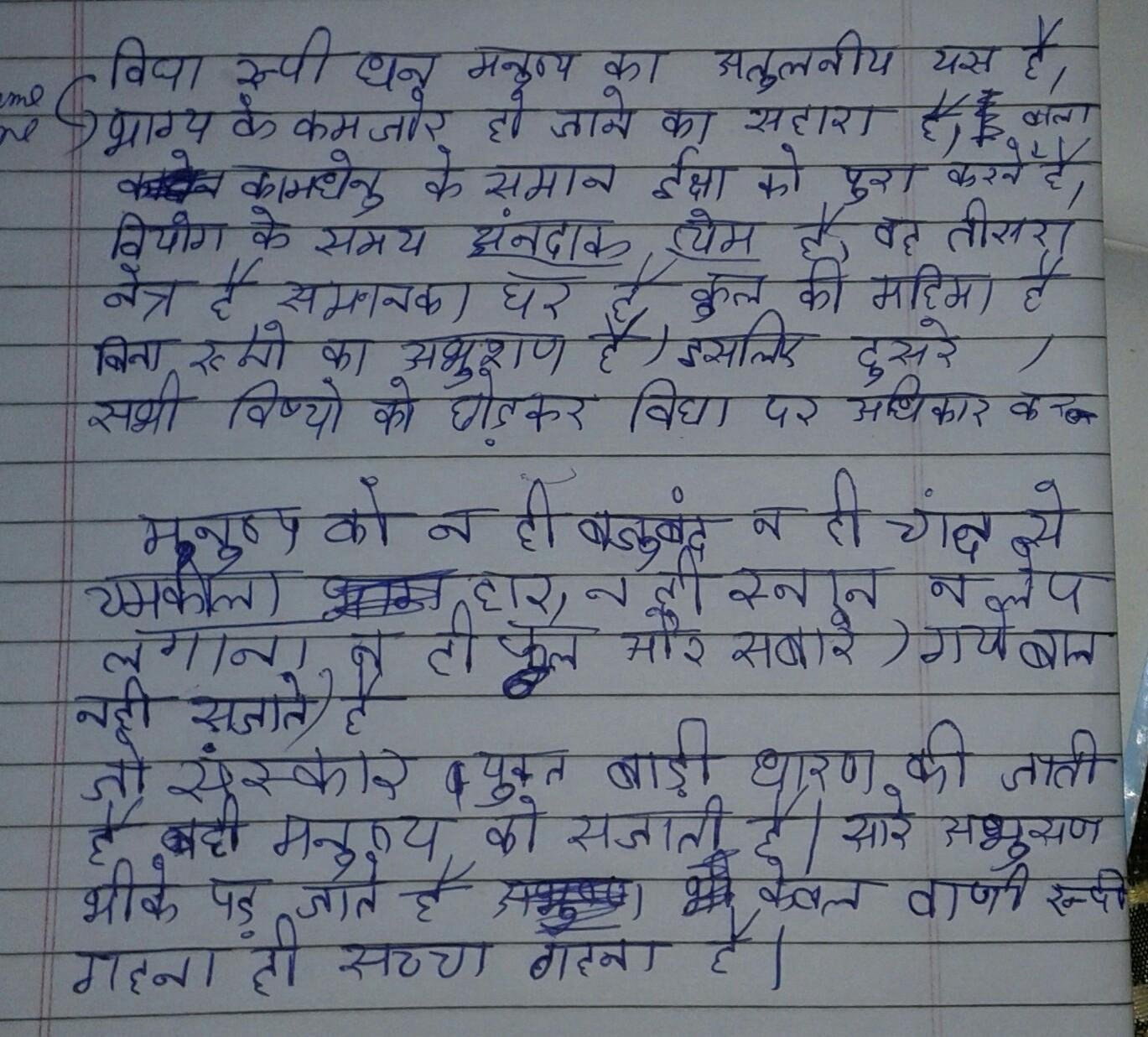 Sorry For My Handwriting In Online Class We Write So Fast So My Handwriting Is Very Bad And There Brainly In