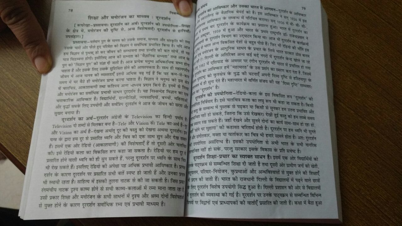 doordarshan essays in hindi Living without tv (sample 350 word essay) teacher writing   doordarshan  essay in hindi language advantages and disadvantages of television wikipedia .