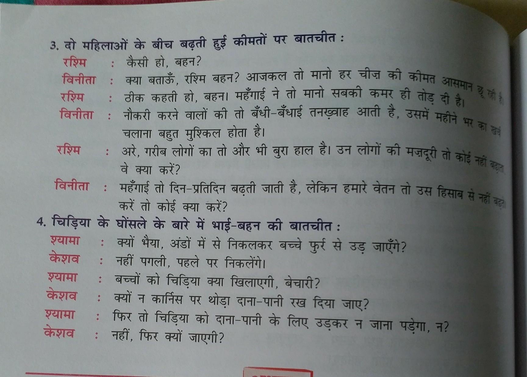 Samvad lekhan in hindi between 4 friend - Brainly in