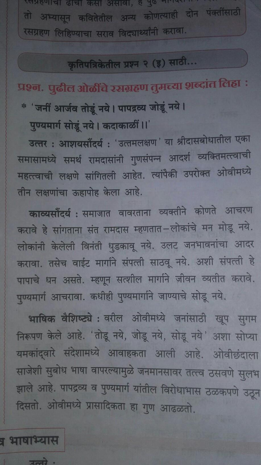 1st standard marathi poem