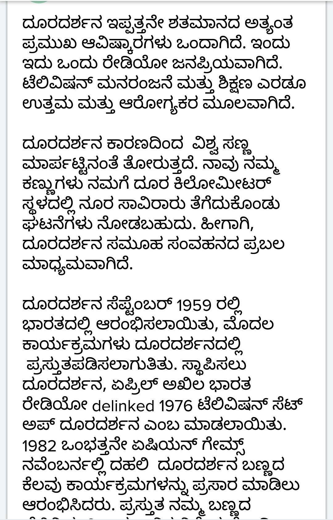 Short Essay In Kannada About Television  Brainlyin Download Jpg