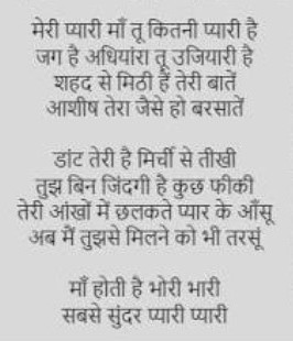 short poem on my mother in Hindi - Brainly in