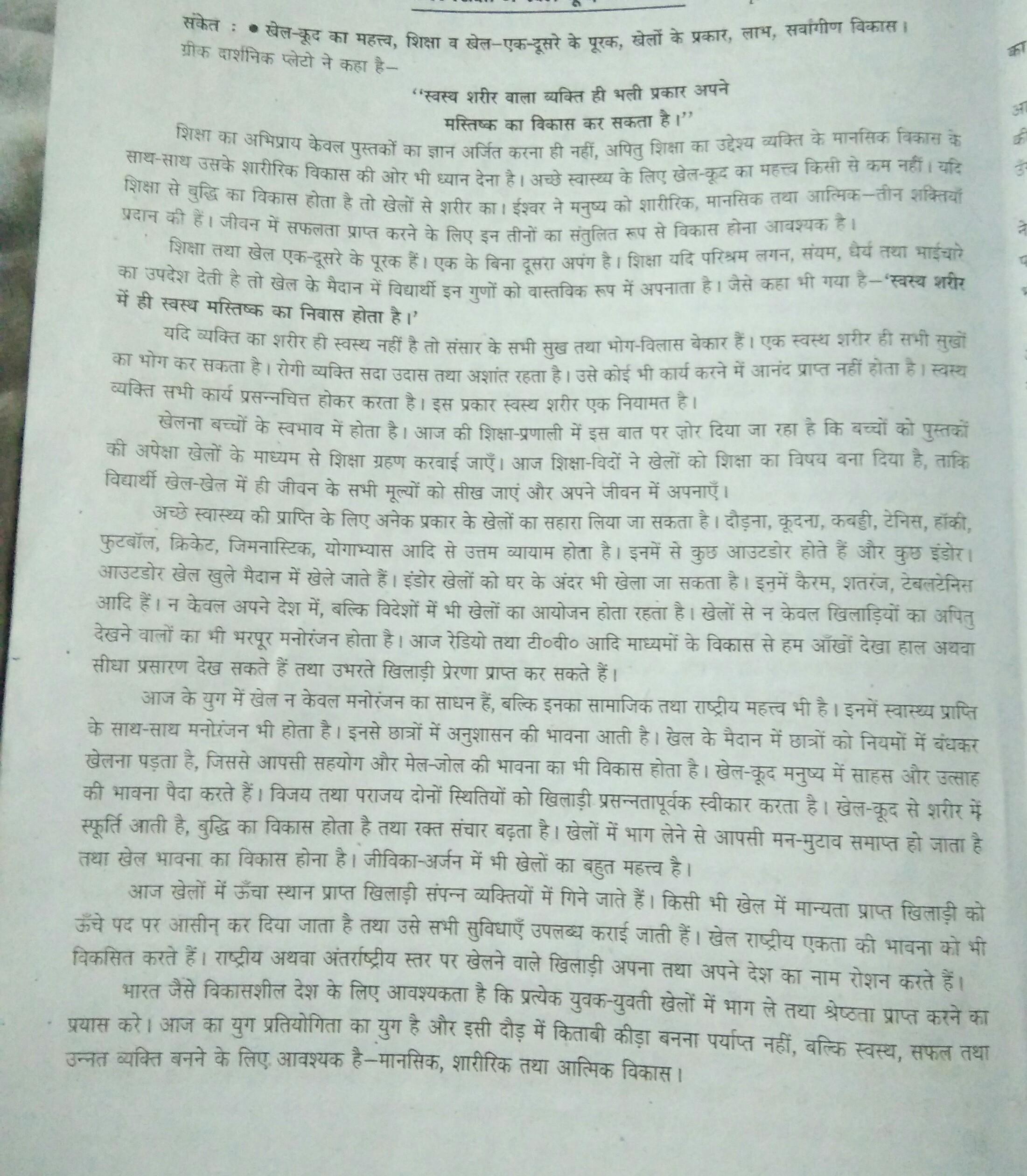 essay on vidyarthi jeevan me khelo ka mahatva