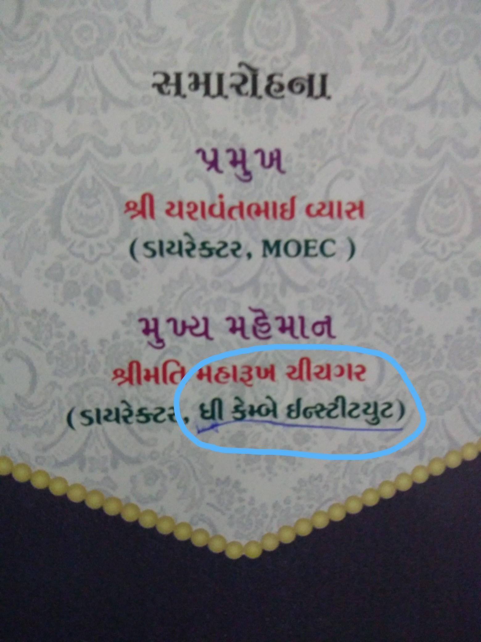 can someone please translate this Gujarati word to English