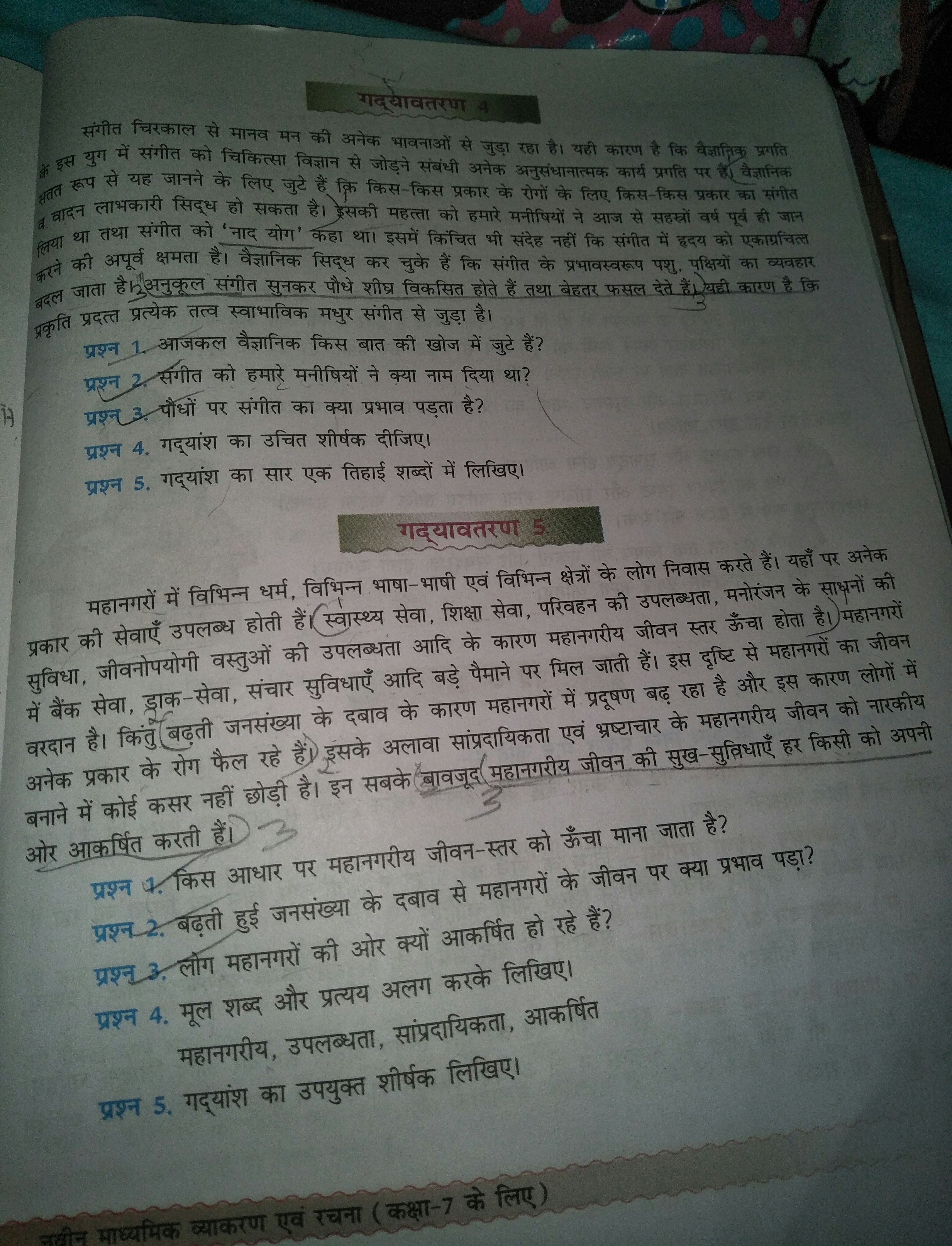 Unseen passages for 7th class in hindi - Brainly in