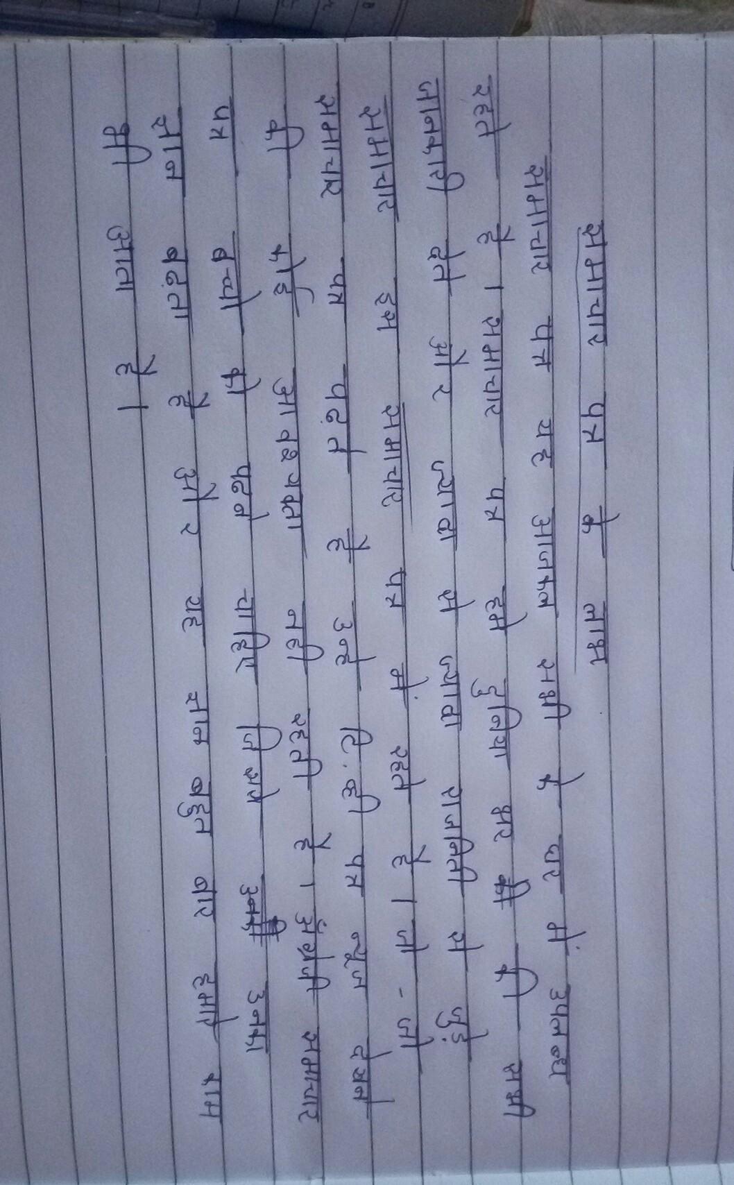 samachar patra ke labh hindi mein
