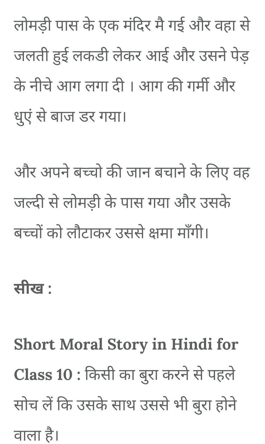 Any hindi story saar - Brainly in