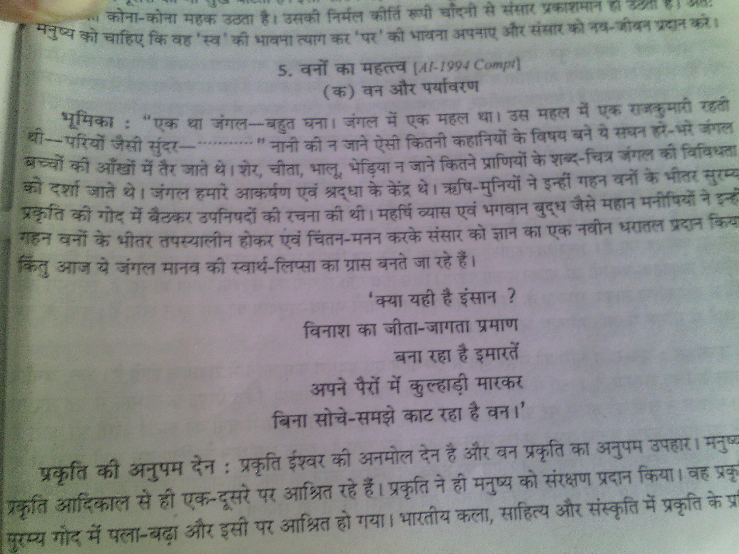 ek ped ki atmakatha Contextual translation of nariyal ke ped ki atmakatha in hindi into hindi   nibandh आम ke ped की atmakatha में हिंदी  ek daku ki atmakatha in  hindi.
