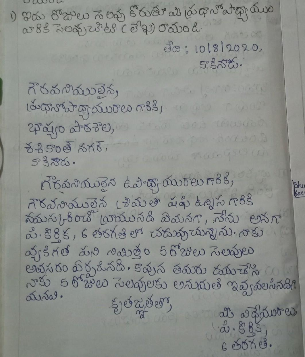 Letter To Principal About 5 Days Leave In Telugu Brainly In