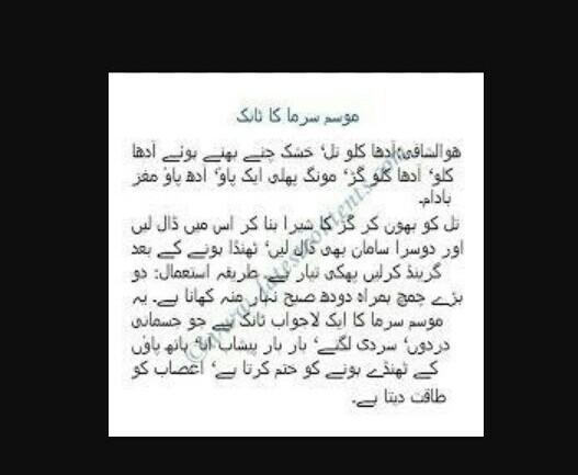 seasons in urdu