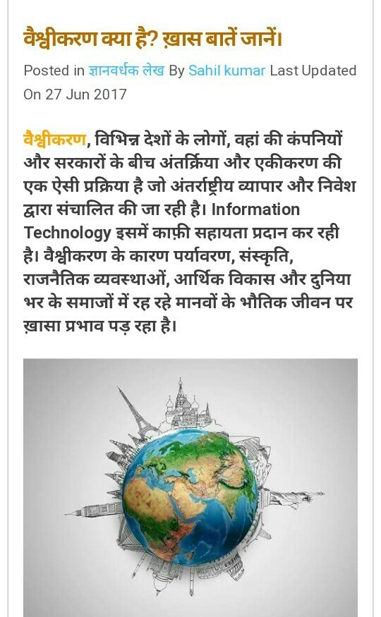 defination of globalisation in hindi - Brainly in