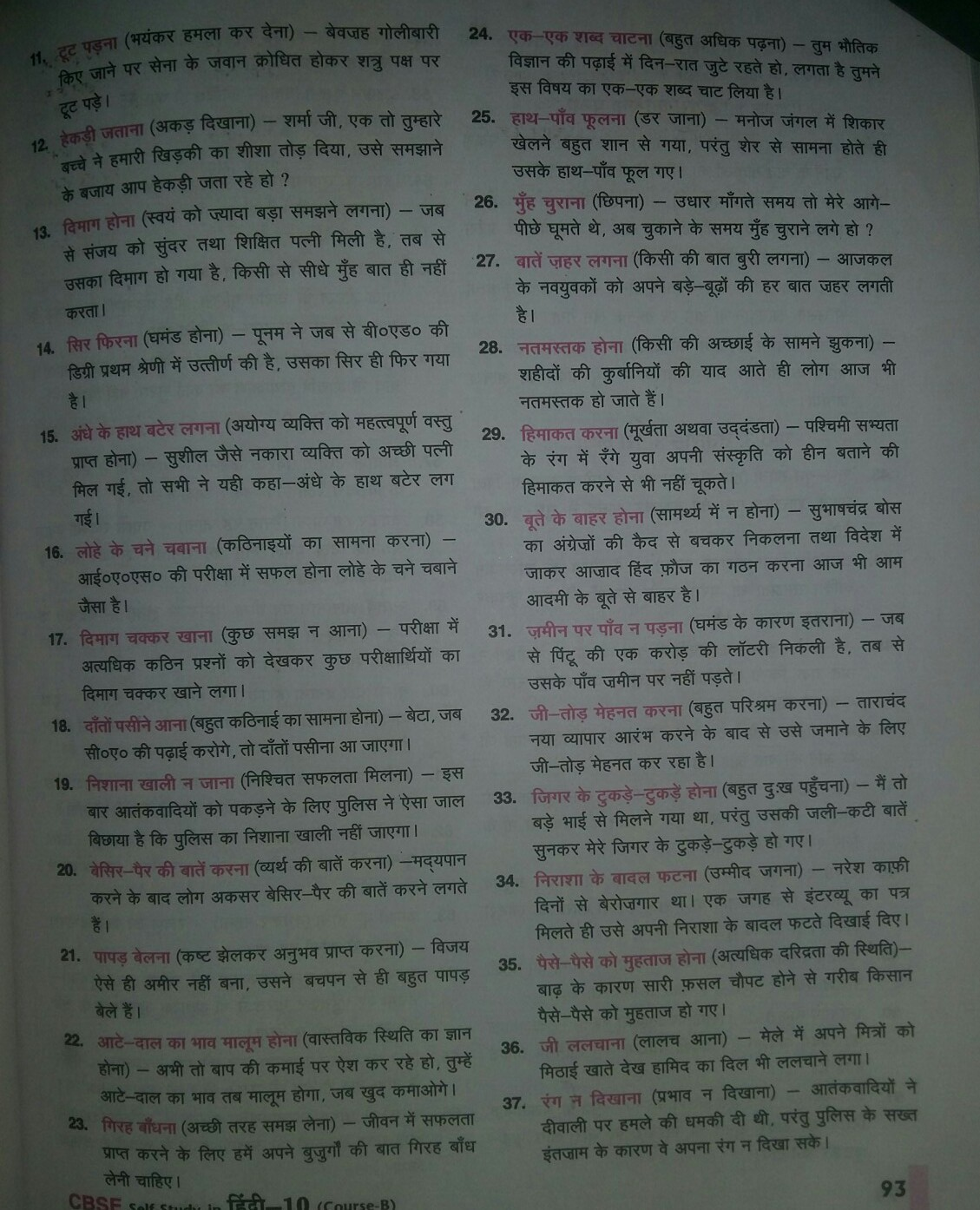 Frame some good sentences on the following idioms in hindi