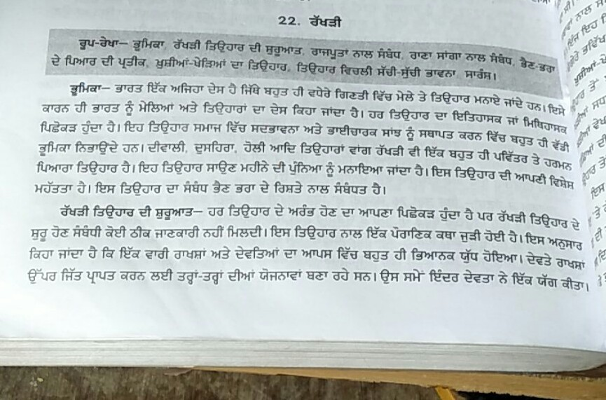 essay on rakhi in punjabi brainly in  jpg