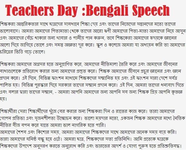 speech about teachers