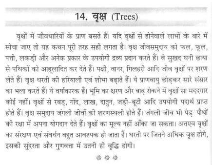 what is the importance of trees in our life in hindi in  jpg