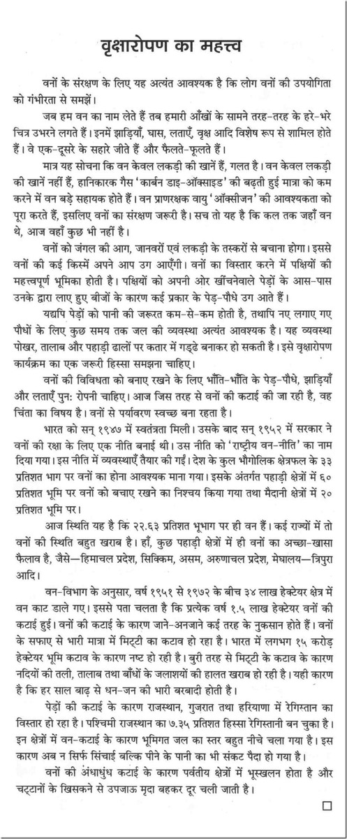 essay in hindi on a growing plant in  jpg