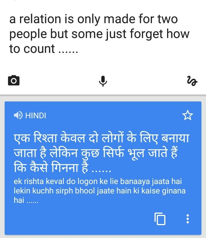 I you made meaning in hindi
