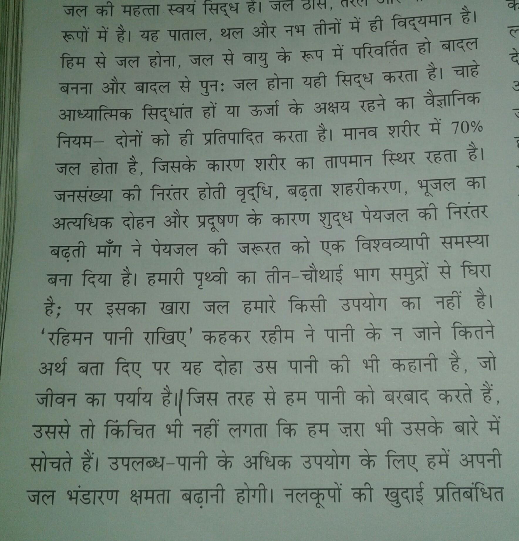 jal hi jeevan hai essay in hindi in 200 words