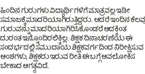 essay on my teacher in kannada - Brainly.in