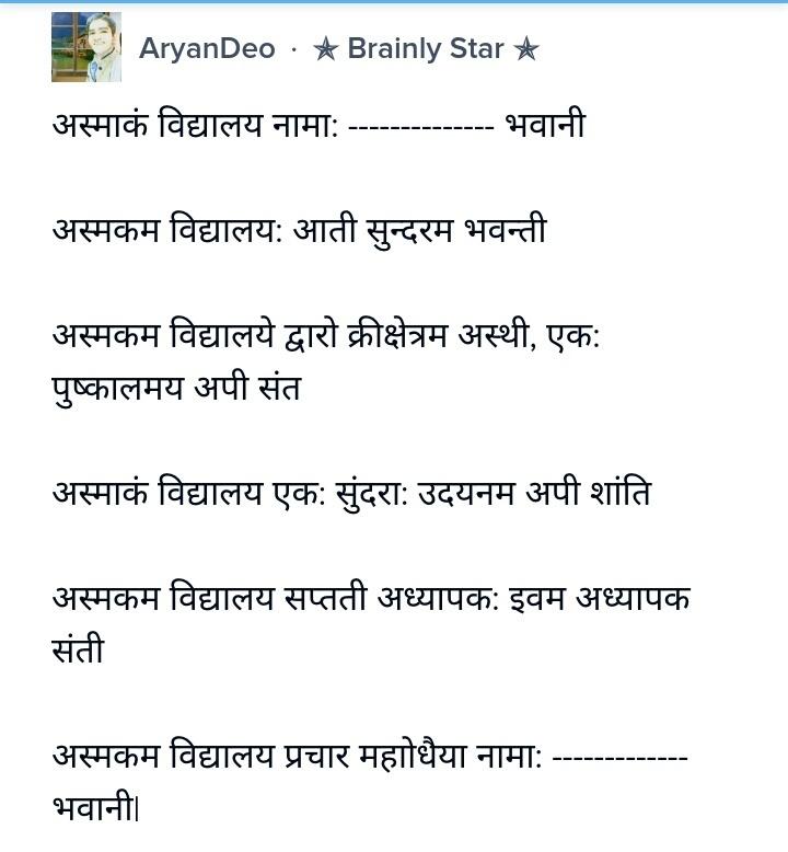 essay in sanskrit on school