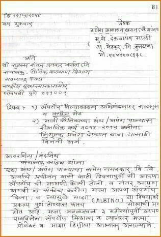 format of formal letter of hindi chek here download jpg