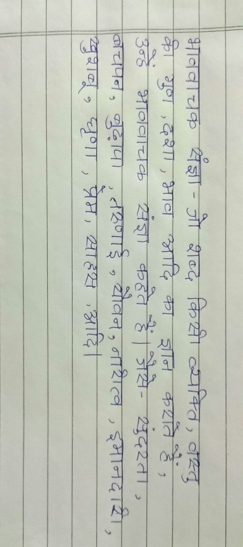bhavvachak sangya in hindi - Brainly.in